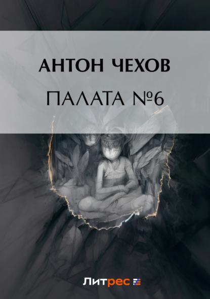 Антон Чехов. Палата № 6
