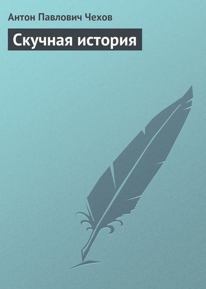Антон Чехов. Скучная история