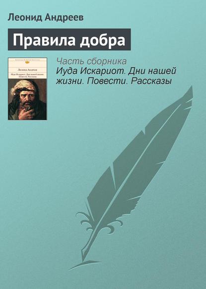 Леонид Андреев. Правила добра