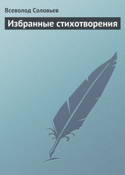 Фото - Всеволод Соловьев Избранные стихотворения всеволод соловьев старый дом