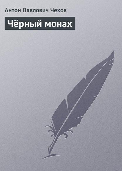 Антон Чехов. Чёрный монах