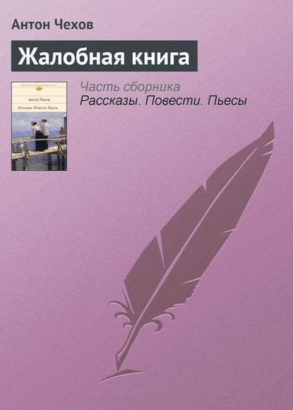Антон Чехов. Жалобная книга