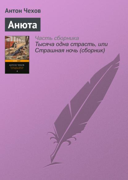Антон Чехов. Анюта