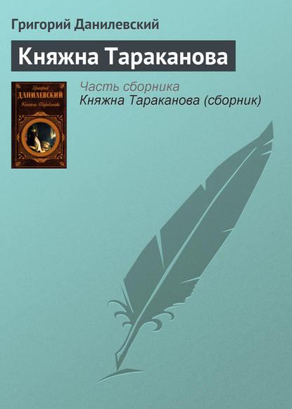 цена на Григорий Данилевский Княжна Тараканова