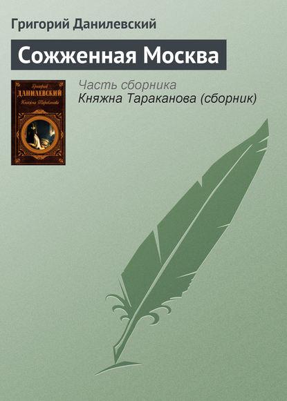 Григорий Данилевский Сожженная Москва