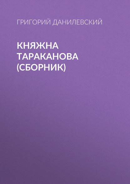 цена на Григорий Данилевский Княжна Тараканова (сборник)