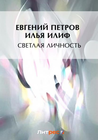 Фото - Илья Ильф Светлая личность илья ильф светлая личность