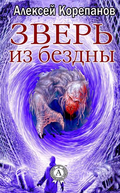 цена на Алексей Корепанов Зверь из бездны