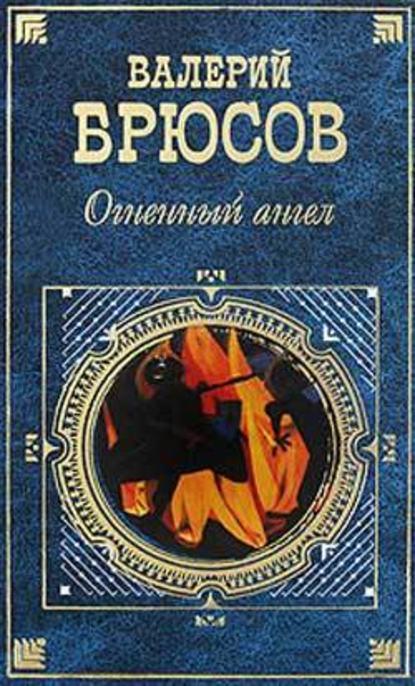 Валерий Брюсов Огненный ангел (сборник) валерий брюсов огненный ангел