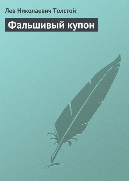 Лев Толстой. Фальшивый купон