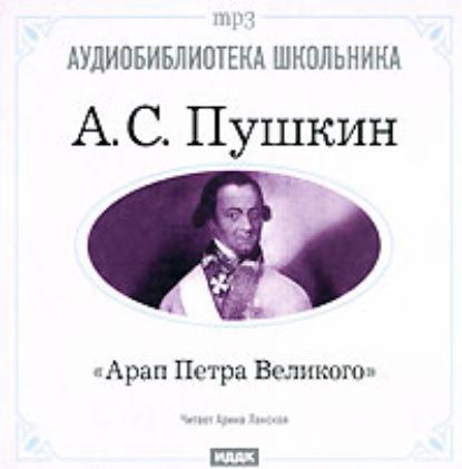 Александр Пушкин Арап Петра Великого отсутствует письма и бумаги императора петра великого том 5