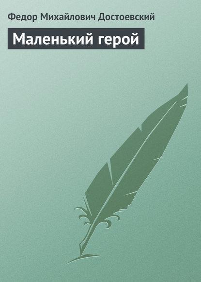Федор Достоевский. Маленький герой