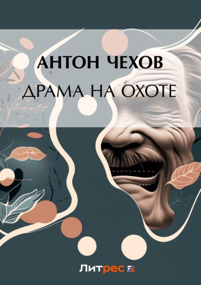 Антон Чехов. Драма на охоте