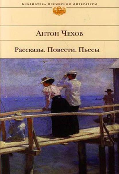 Антон Чехов В суде