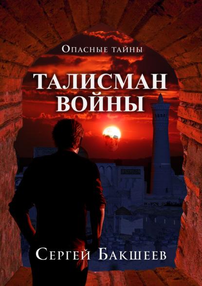 Сергей Бакшеев — Череп Тимура