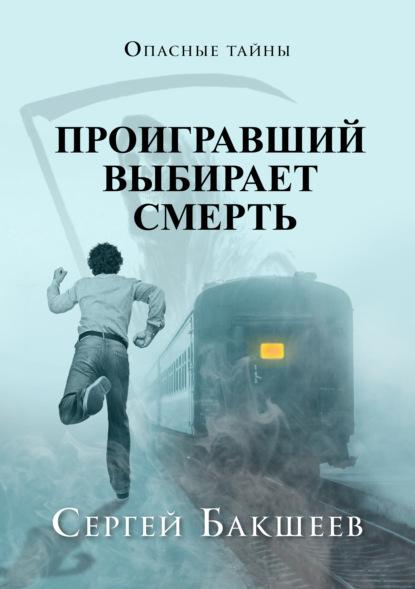 Сергей Бакшеев — Проигравший выбирает смерть