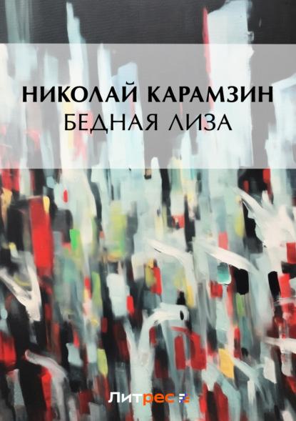 Николай Карамзин Бедная Лиза (сборник) карамзин н бедная лиза