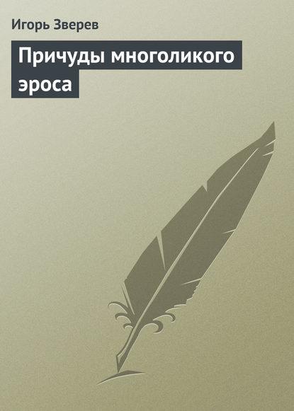 Игорь Зверев — Причуды многоликого эроса