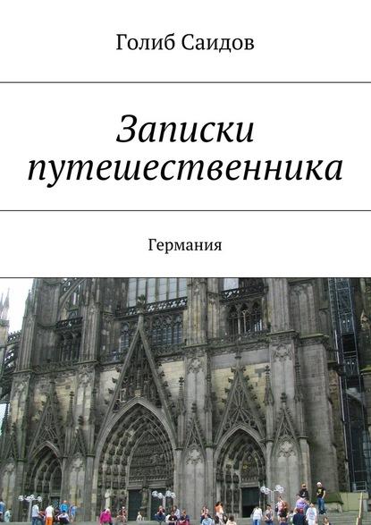 Голиб Саидов Записки путешественника. Германия голиб саидов записки путешественника финляндия