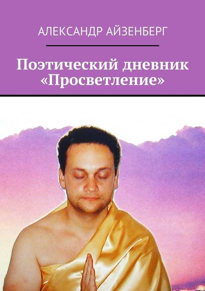 Александр Айзенберг Поэтический дневник «Просветление» александр беловец дневник самоубийцы