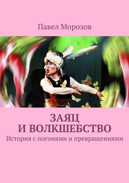 Павел Морозов Заяц иВОЛКшебство заржицкая э заяц и волшебный барабан