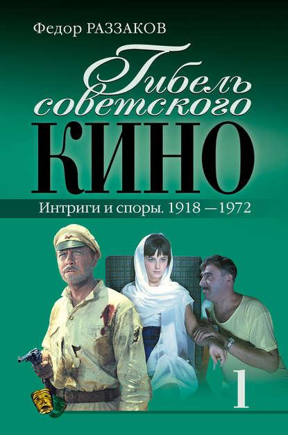 Гибель советского кино. Интриги и споры. 1918