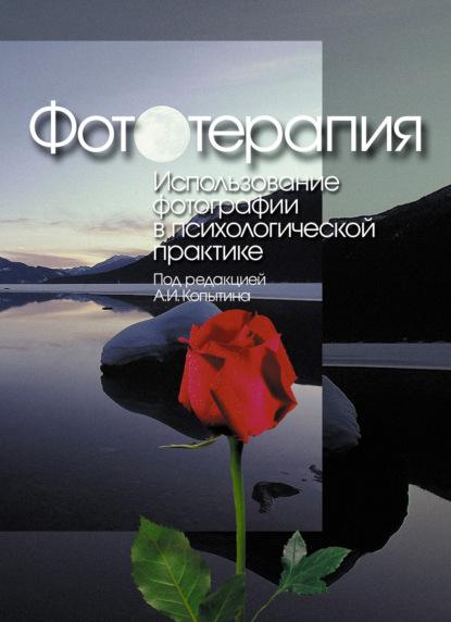 Сборник — Фототерапия: использование фотографий в психологической практике