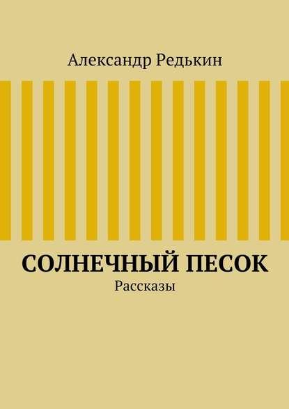 Александр Редькин — Солнечный песок