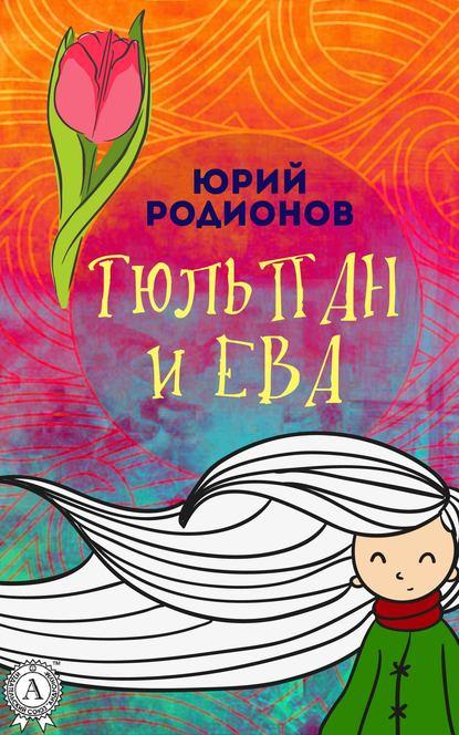 Юрий Родионов Тюльпан и Ева