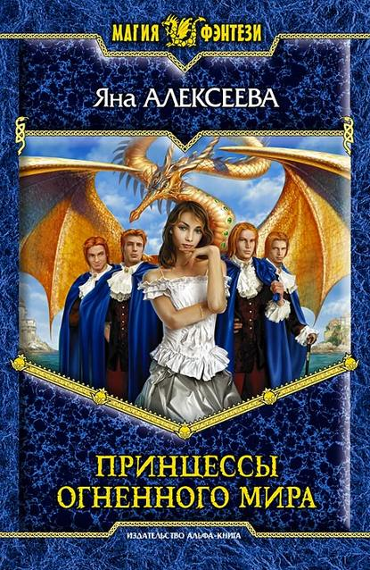 Яна Алексеева. Принцессы Огненного мира