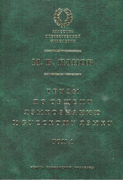 М. В. Панов — Труды по общему языкознанию и русскому языку. Т. 1