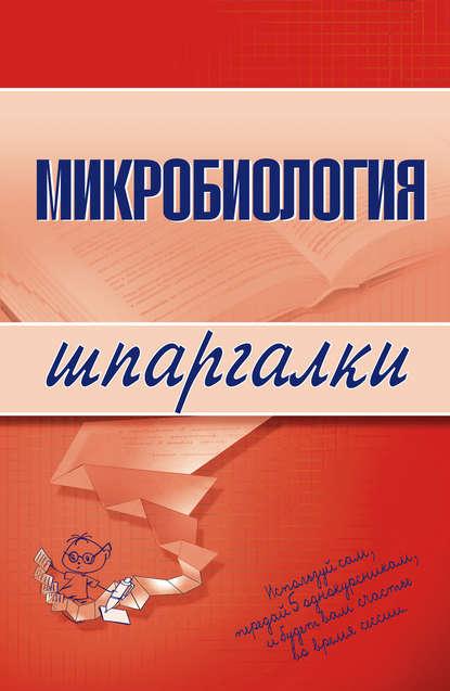 Ксения Викторовна Ткаченко — Микробиология