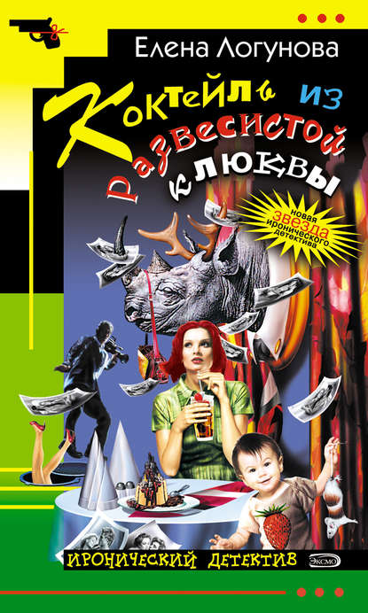Елена Логунова Коктейль из развесистой клюквы лолита красногорск