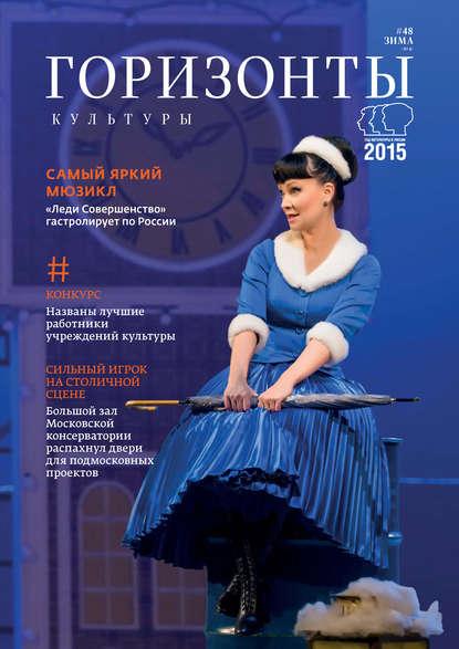 Горизонты культуры №4 (48) 2015