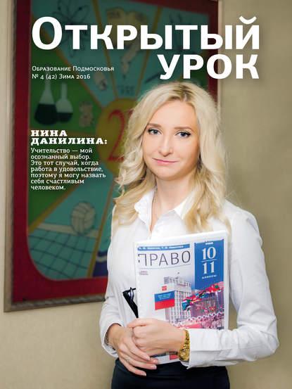 Группа авторов Образование Подмосковья. Открытый урок №4 2016