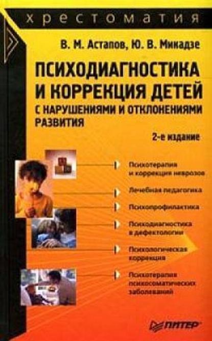 Юрий Владимирович Микадзе — Психодиагностика и коррекция детей с нарушениями и отклонениями развития: хрестоматия