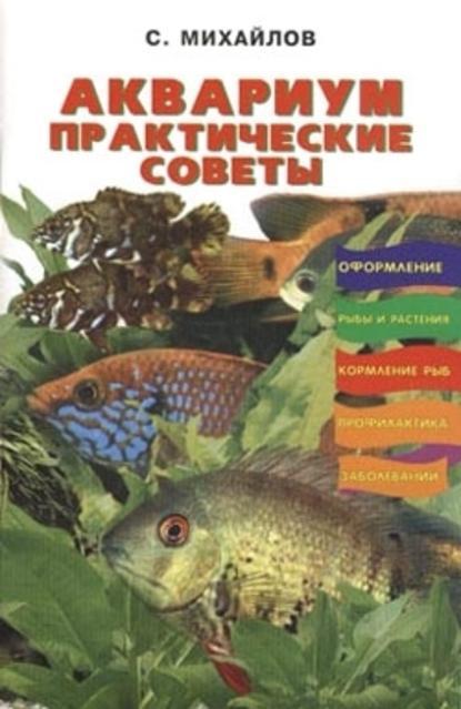 Валентин Михайлович Михайлов — Аквариум. Практические советы