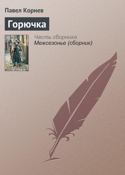 Павел Корнев Горючка павел корнев ритуалист том 2