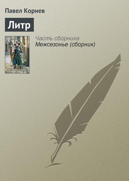 Павел Корнев Литр павел корнев ритуалист том 2