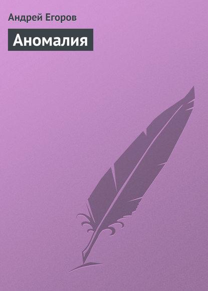 цена на Андрей Егоров Аномалия