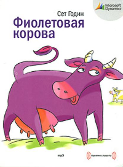 Фото - Сет Годин Фиолетовая корова. Сделайте свой бизнес выдающимся! годин сет идея вирус эпидемия заставьте клиентов работать на ваш сбыт
