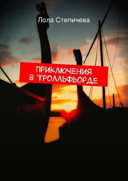 Лола Степичева Приключения вТролльфьорде группа авторов суздаль – музей под открытым небом