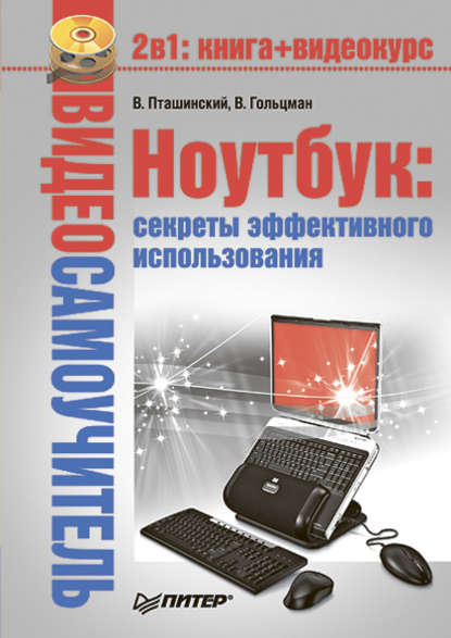 Фото - Виктор Гольцман Ноутбук: секреты эффективного использования гольцман виктор работа на ноутбуке начали