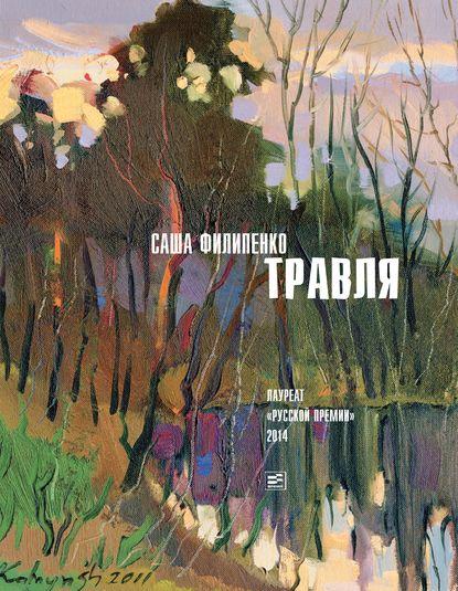 Саша Филипенко Травля (сборник)