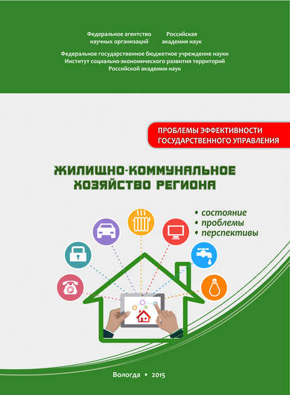 С. А. Кожевников Жилищно-коммунальное хозяйство региона: состояние, проблемы, перспективы недорого