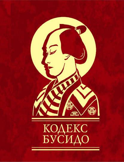 Ямамото Цунэтомо Кодекс Бусидо миямото мусаси ямамото цунэтомо кодекс самурая хагакурэ книга пяти колец