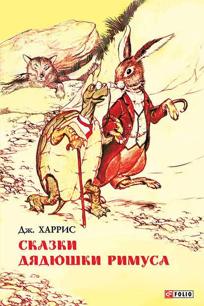 Фото - Джоэль Чендлер Харрис Сказки дядюшки Римуса (сборник) джоэль чендлер харрис сказка про маленьких крольчат