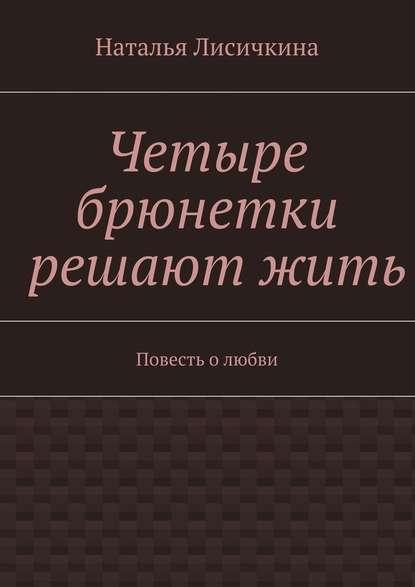Наталья Лисичкина Четыре брюнетки решаютжить ирина романова четыре жизни
