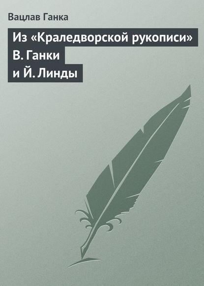 Вацлав Ганка — Из«Краледворской рукописи» В.Ганки иЙ.Линды