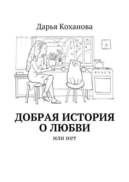 Дарья Евгеньевна Коханова Добрая история олюбви. илинет